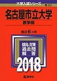 名古屋市立大学(医学部) (2018年版大学入試シリーズ)