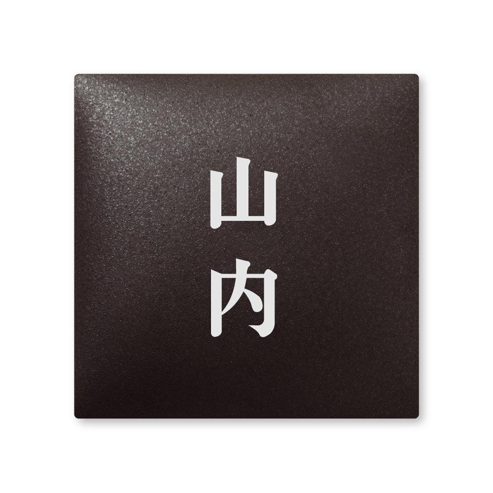 丸三タカギ 彫り込み済表札 【 山内 】 完成品 アークタイル AR-2-2-2-山内   B00RFEXLDW