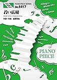 ピアノピースPP1417 若い広場 / 桑田佳祐 (ピアノソロ・ピアノ&ヴォーカル)~NHK連続テレビ小説「ひよっこ」主題歌