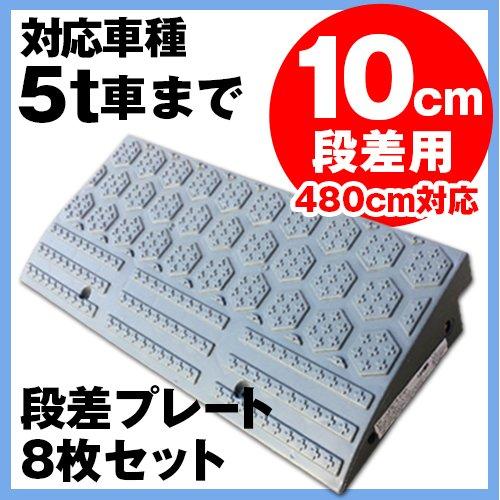 <送料無料 セット販売>段差プレート 10cmスタンダード 10-60 グレー (2個セット) B07C82YRK9 11500 2個セット  2個セット