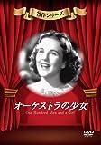 オーケストラの少女 [DVD]