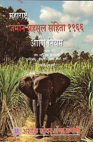 Maharashtra land revenue code 1966 in marathi pdf free download free