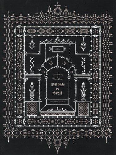 花形装飾の博物誌 (Idea archive)