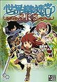 世界樹の迷宮SRS (ログインテーブルトークRPGシリーズ)