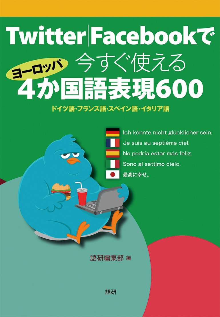 Language expression or 600 Europe 4 is now available at Facebook  Twitter ISBN: 4876152705 (2013) [Japanese Import] ebook