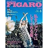 FIGARO japon 2018年4月号 小さい表紙画像