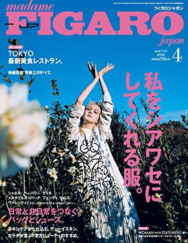 FIGARO japon 2018年4月号 大きい表紙画像