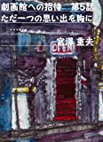 With His Only Memory Invitation to the Gekiga House (Japanese Edition)