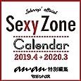 Sexy Zoneカレンダー2019.4→2020.3(ジャニーズ事務所公認)