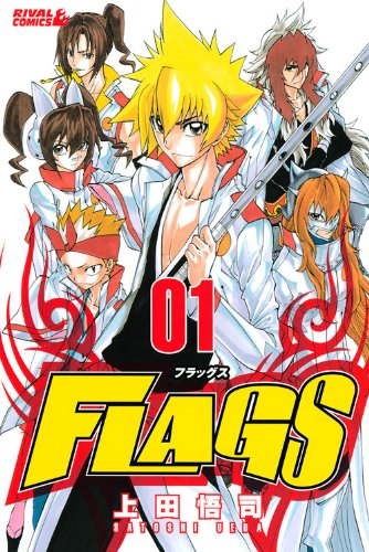 FLAGS (1) (rival Comics) (2009) ISBN: 4063800741 [Japanese Import]