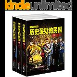 新品套装-历史深处的民国(全3册)晚清+共和+重生