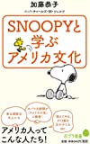 (102)SNOOPYと学ぶアメリカ文化 (ポプラ新書)