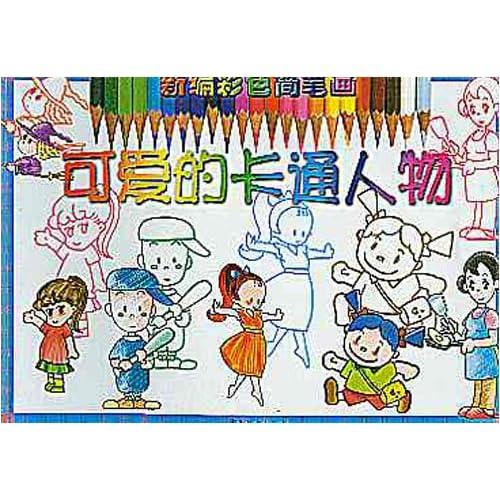 新编彩色简笔画:可爱的卡通人物