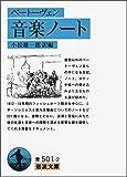 ベートーヴェン 音楽ノート (岩波文庫 青 501-2)