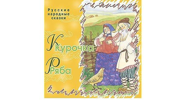 Kurochka ryaba online dating