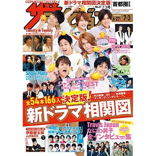 ザテレビジョン 2020年 7/3号 表紙画像