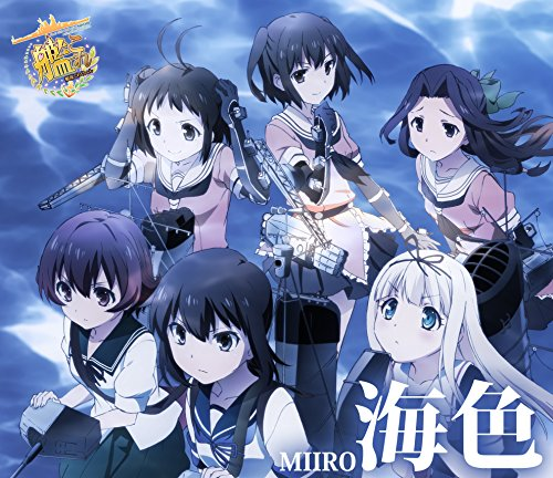 AKINO from bless4 / 海色(みいろ) -TVアニメ「艦隊これくしょん -艦これ-」オープニングテーマの商品画像