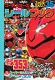 Seal Book (young TV Deluxe 286 V Super Sentai series other) whole Tokumei Sentai Go-Busters & Super Sentai 35 (2012) ISBN: 4063792862 [Japanese Import]
