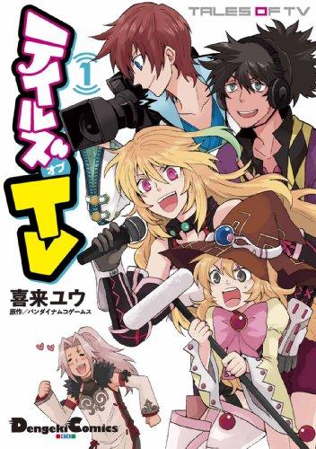 テイルズオブTV 1 (電撃コミックス EX 181-1)