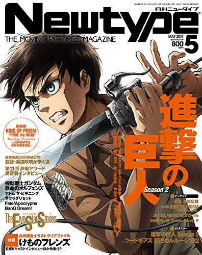 Newtype (New Type) ~ Japanese Manga / Anime Magazine MAY 2017 Issue [JAPANESE EDITION] Tracked & Insured Shipping 5 - Newtype Magazine