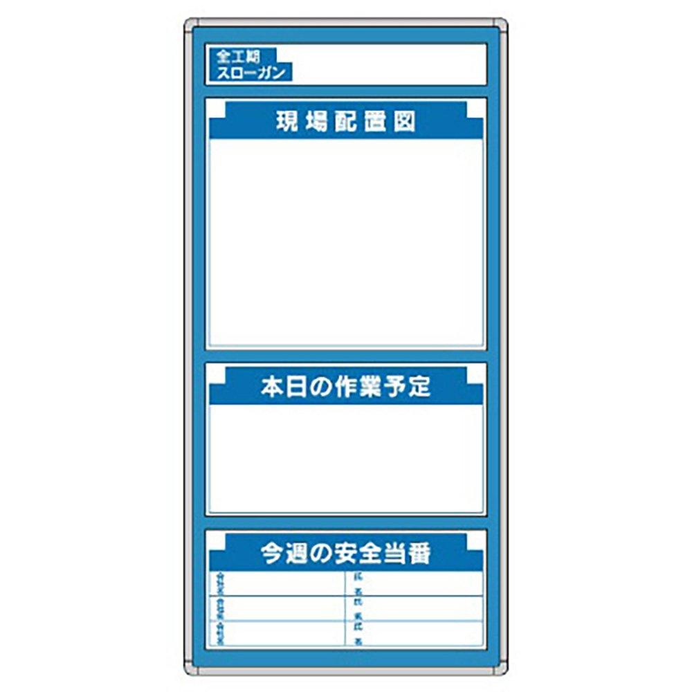 【314-02】◎G安全掲示板 表示板セット B071W8YTPH