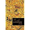 àz pàse ghàfâ - xaneshi àz Sàmàk Àyâr (Away and beyond - a study on Samak Ayar)
