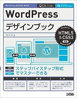 WordPressデザインブック HTML5&...