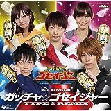天装戦隊ゴセイジャー 新エンディング・テーマ ガッチャ☆ゴセイジャー TYPE 2 REMIX