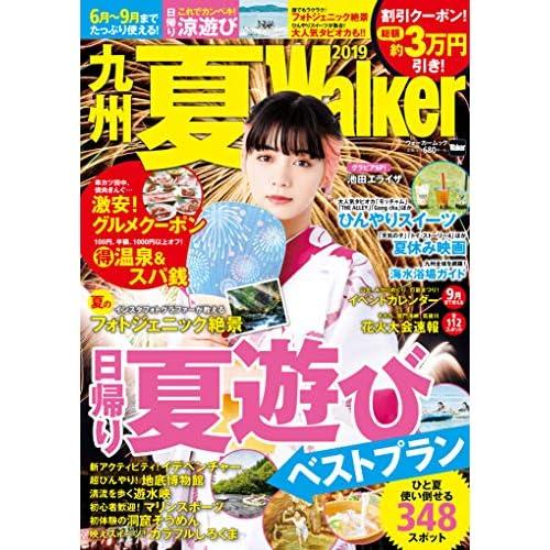 九州夏 Walker 2019 表紙画像