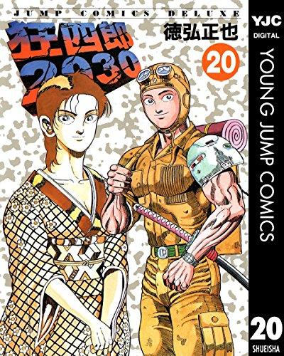 狂四郎2030 20 (ヤングジャンプコミックスDIGITAL)