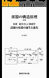 楽器の構造原理 改訂版 Ⅱ部 続やさしい楽器学: 話題の楽器の誕生と進化