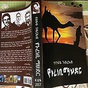 Tesfaye Gebreab New Book Pdf