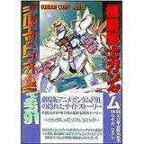 機動戦士ガンダム シルエットフォーミュラ91 (電撃コミックス)