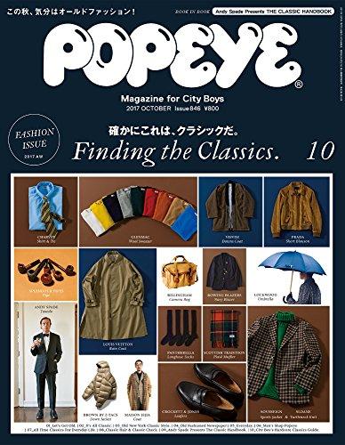POPEYE(ポパイ) 2017年 10月号 [確かにこれは、クラシックだ。]