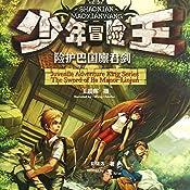 少年冒险王系列:险护巴国廪君剑 - 少年冒險王系列:險護巴國廩君劍 [Juvenile Adventure King Series: The Sword of Ba Manor Linjun] (Audio Drama) | 彭绪洛 - 彭緒洛 - Peng Xuluo