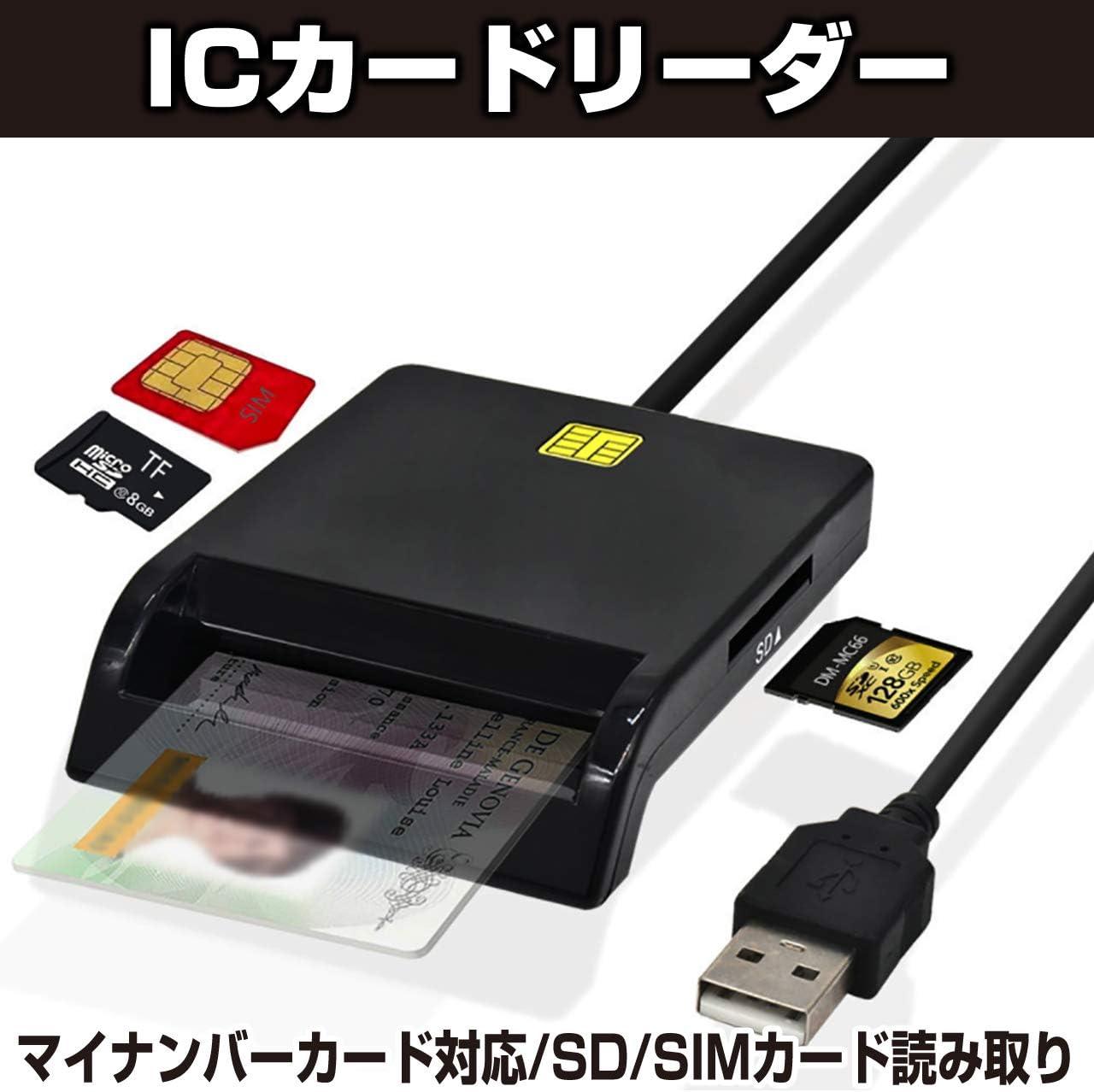 リーダ ic カード