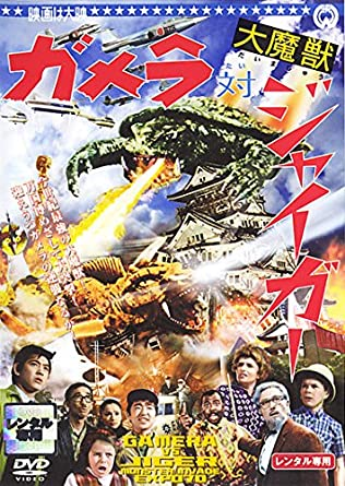 Amazon.co.jp | ガメラ対大魔獣...