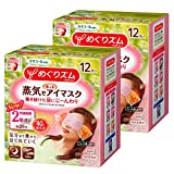 Kao MEGURISM Health Care Steam Warm Eye Mask,Made in Japan, Chamomile 12 Sheets×2boxes