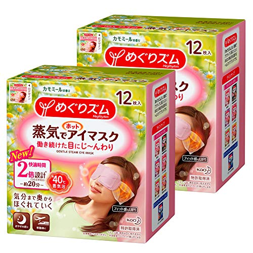 Kao MEGURISM Health Care Steam Warm Eye Mask,Made in Japan, Chamomile 12 Sheets×2boxes from KAO