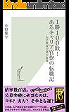 1勝100敗! あるキャリア官僚の転職記~大学教授公募の裏側~ (光文社新書)