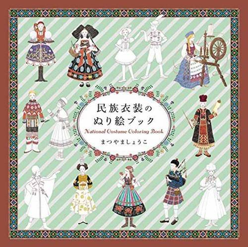 National Costume Colouring Book (National Costume)