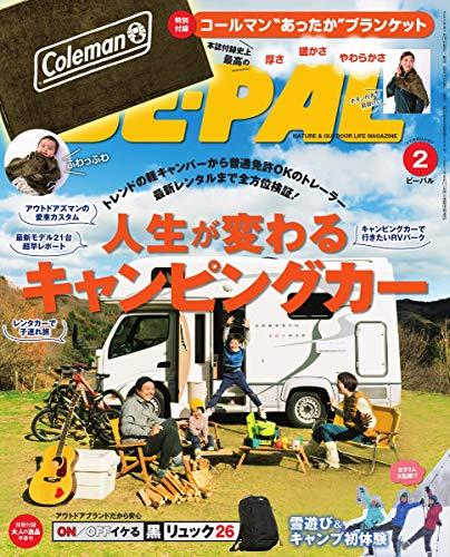 BE-PAL 最新号 表紙画像