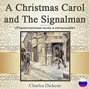 A Christmas Carol and The Signalman [Russian Edition] Audiobook