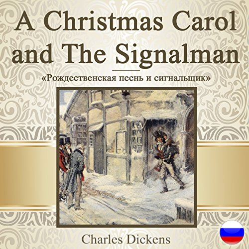 A Christmas Carol and The Signalman (Russian Edition) (Christmas Russian Carol)