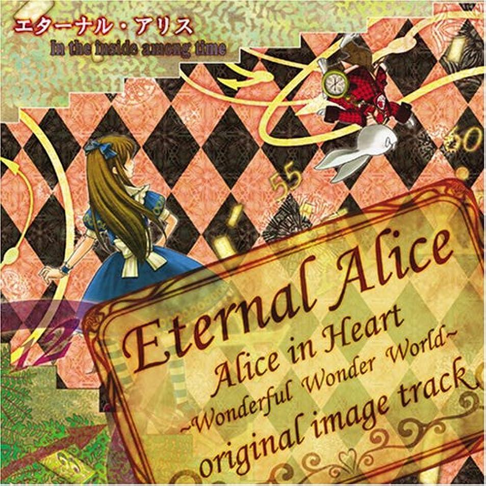 マスタード用心深いアレルギー性Alice in deep forest ~深い森の国のアリス~