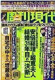 週刊現代 2018年 3/31 号 [雑誌]