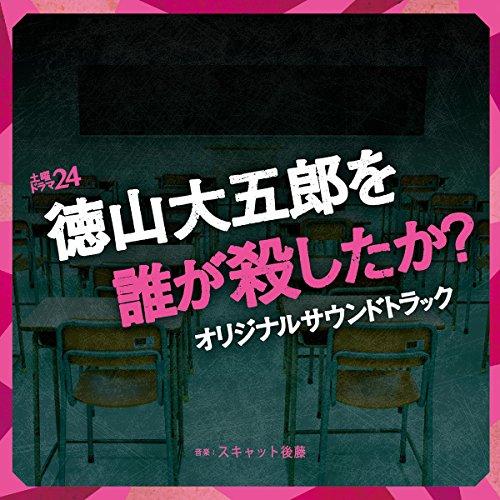 徳山大五郎を誰が殺したか? オリジナルサウンドトラック