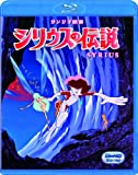 Animation - The Sea Prince And The Fire Child (Sirius No Densetsu) [Japan BD] V-1553