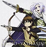 RADIO CD THE HEROIC LEGEND OF ARSLANRADIO YASYASIN! VOL.1(+CD-ROM)