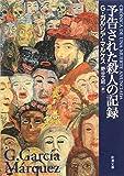 img - for Chronicle of a Death Foretold (Cr nica de una muerte anunciada) = Yokokusareta satsujin no kiroku [Japanese Edition] book / textbook / text book